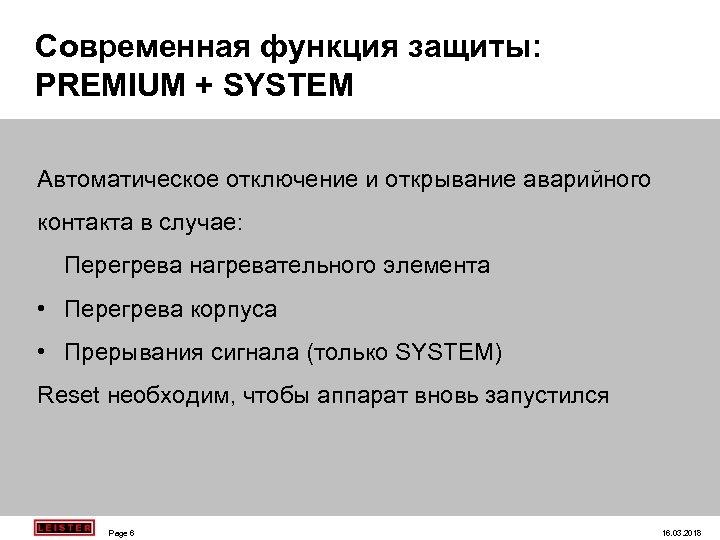 Современная функция защиты: PREMIUM + SYSTEM Автоматическое отключение и открывание аварийного контакта в случае: