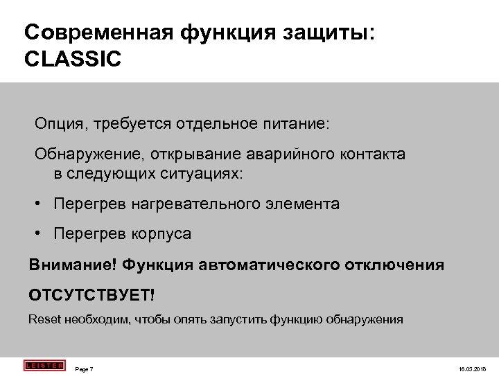 Современная функция защиты: CLASSIC Опция, требуется отдельное питание: Обнаружение, открывание аварийного контакта в следующих
