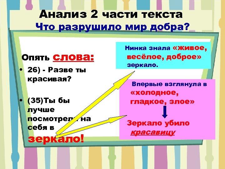 Анализ 2 части текста Что разрушило мир добра? Опять слова: • 26) - Разве