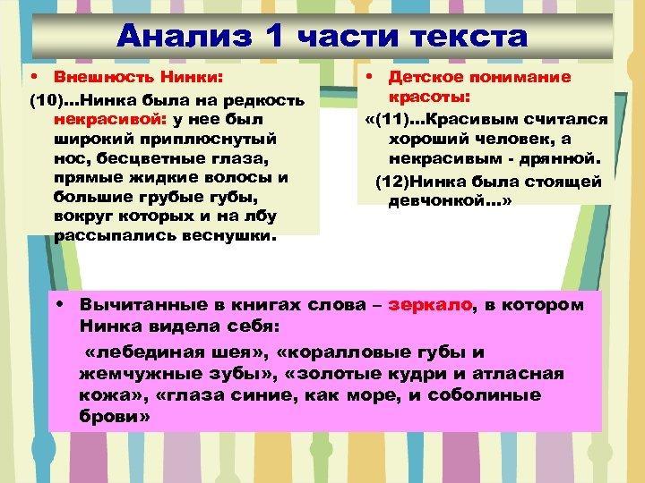 Анализ 1 части текста • Внешность Нинки: (10)…Нинка была на редкость некрасивой: у нее