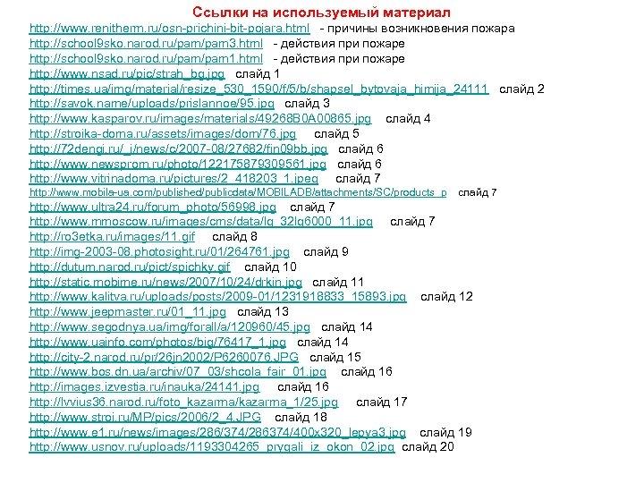 Ссылки на используемый материал http: //www. renitherm. ru/osn-prichini-bit-pojara. html - причины возникновения пожара http:
