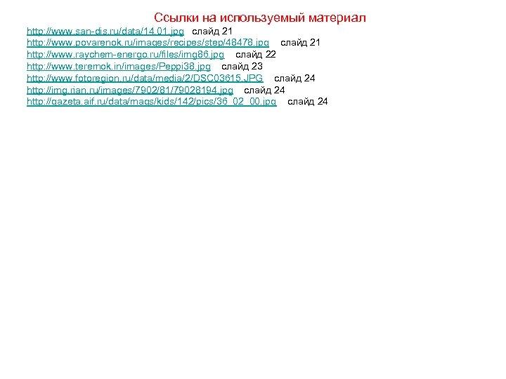 Ссылки на используемый материал http: //www. san-dis. ru/data/14. 01. jpg слайд 21 http: //www.
