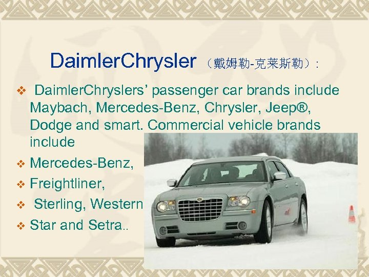 Daimler. Chrysler (戴姆勒-克莱斯勒): v Daimler. Chryslers' passenger car brands include Maybach, Mercedes-Benz, Chrysler, Jeep®,