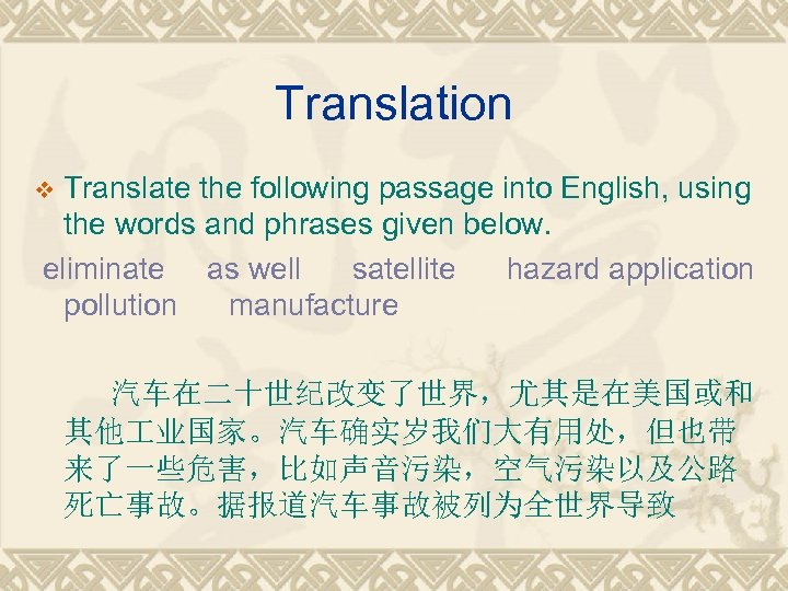 Translation Translate the following passage into English, using the words and phrases given below.