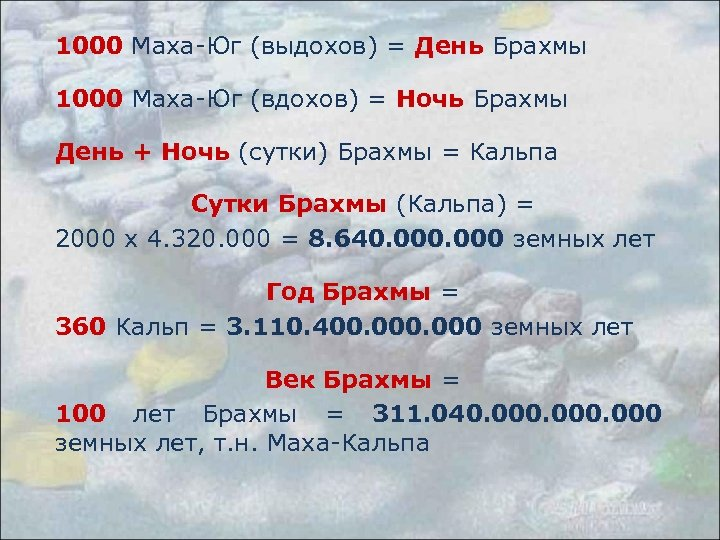 1000 Маха-Юг (выдохов) = День Брахмы 1000 Маха-Юг (вдохов) = Ночь Брахмы День +