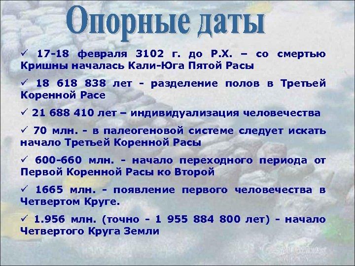 ü 17 -18 февраля 3102 г. до Р. Х. – со смертью Кришны началась