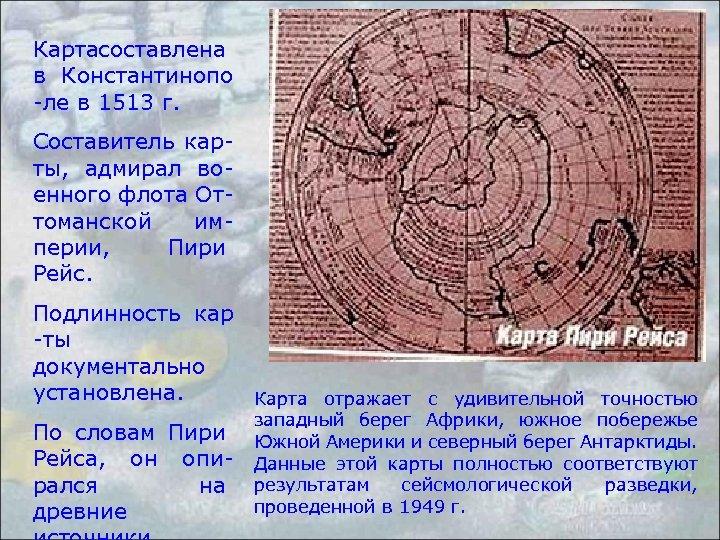 Карта оставлена с в Константинопо -ле в 1513 г. Составитель карты, адмирал военного флота