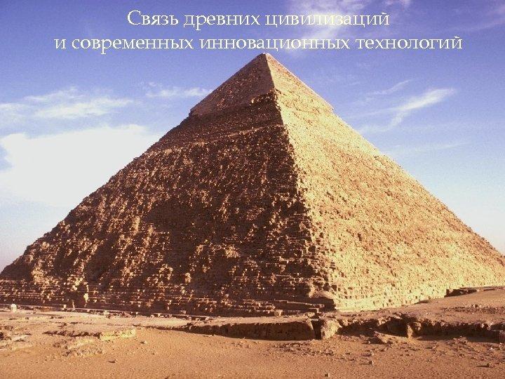 Связь древних цивилизаций и современных инновационных технологий