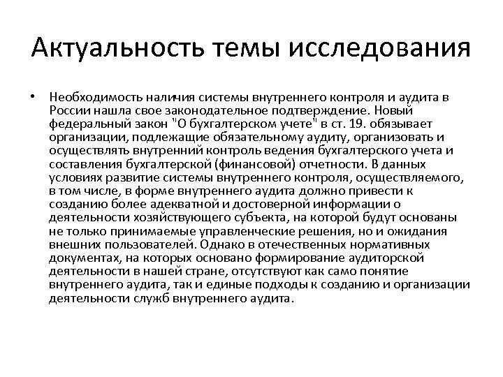 Актуальность темы исследования • Необходимость наличия системы внутреннего контроля и аудита в России нашла