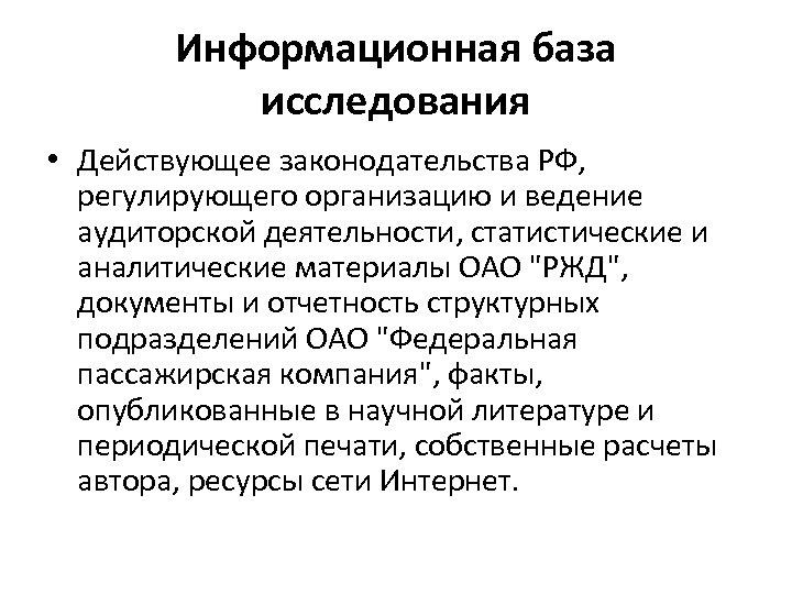 Информационная база исследования • Действующее законодательства РФ, регулирующего организацию и ведение аудиторской деятельности, статистические
