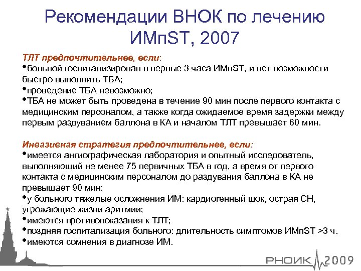 Рекомендации ВНОК по лечению ИМп. ST, 2007 ТЛТ предпочтительнее, если: • больной госпитализирован в