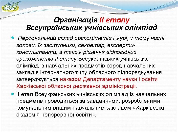Організація ІІ етапу Всеукраїнських учнівських олімпіад Персональний склад оргкомітетів і журі, у тому числі
