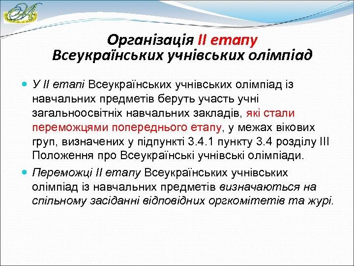 Організація ІІ етапу Всеукраїнських учнівських олімпіад У IІ етапі Всеукраїнських учнівських олімпіад із навчальних