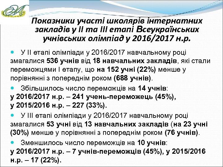 Показники участі школярів інтернатних закладів у ІІ та ІІІ етапі Всеукраїнських учнівських олімпіад у