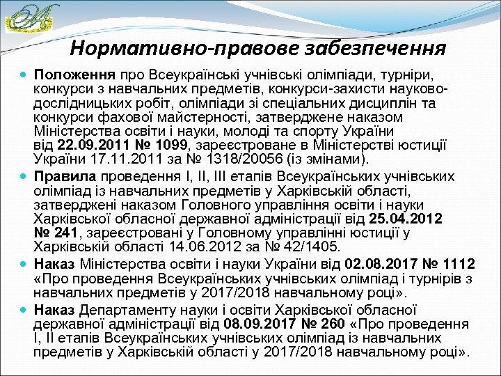 Нормативно-правове забезпечення Положення про Всеукраїнські учнівські олімпіади, турніри, конкурси з навчальних предметів, конкурси-захисти науководослідницьких
