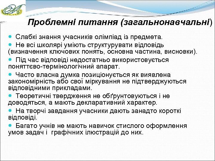 Проблемні питання (загальнонавчальні) Слабкі знання учасників олімпіад із предмета. Не всі школярі уміють структурувати