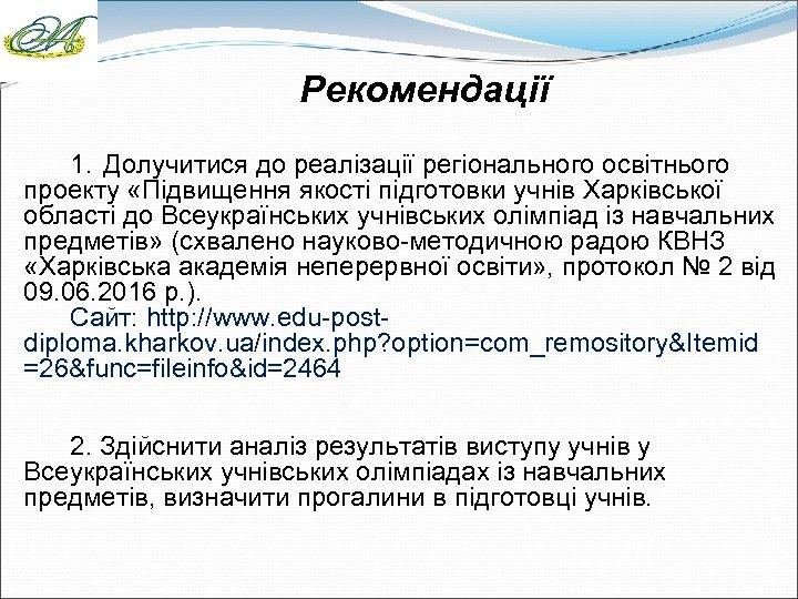 Рекомендації 1. Долучитися до реалізації регіонального освітнього проекту «Підвищення якості підготовки учнів Харківської області