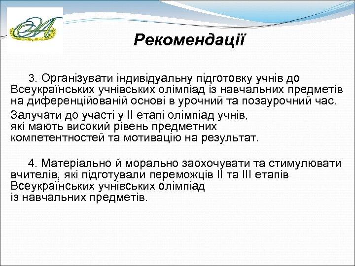 Рекомендації 3. Організувати індивідуальну підготовку учнів до Всеукраїнських учнівських олімпіад із навчальних предметів на