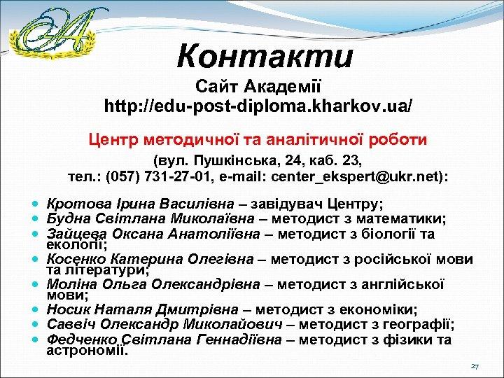 Контакти Сайт Академії http: //edu-post-diploma. kharkov. ua/ Центр методичної та аналітичної роботи (вул. Пушкінська,