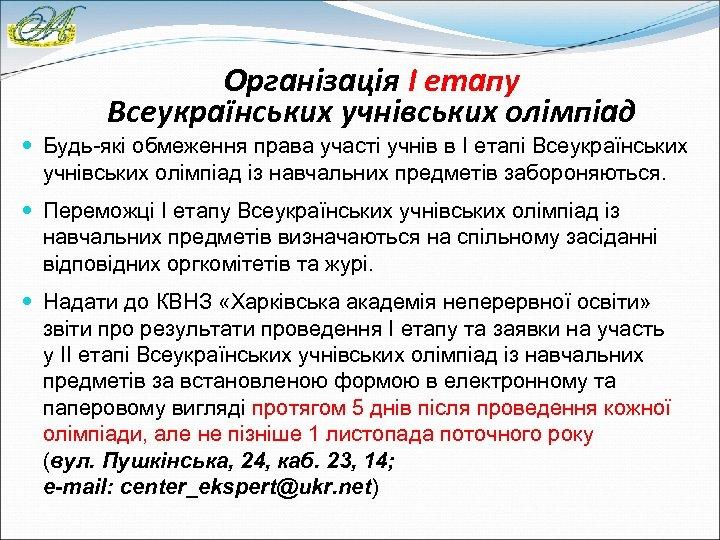 Організація І етапу Всеукраїнських учнівських олімпіад Будь-які обмеження права участі учнів в I етапі