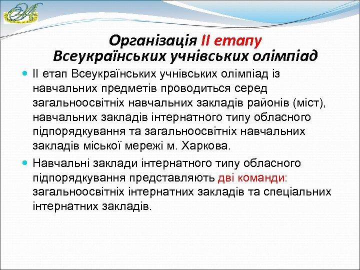 Організація ІІ етапу Всеукраїнських учнівських олімпіад ІІ етап Всеукраїнських учнівських олімпіад із навчальних предметів