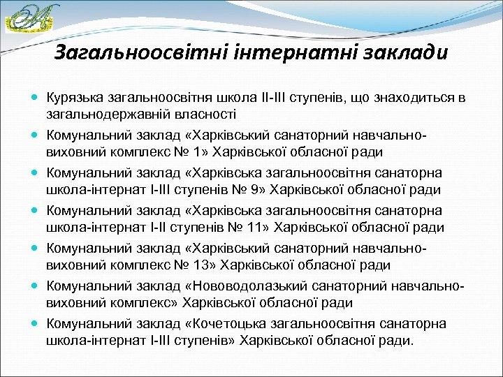 Загальноосвітні інтернатні заклади Курязька загальноосвітня школа ІІ-ІІІ ступенів, що знаходиться в загальнодержавній власності Комунальний