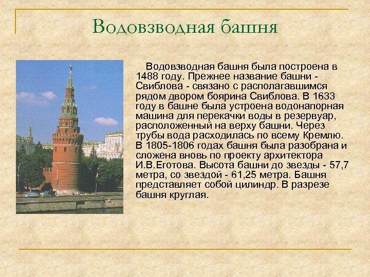 Водовзводная башня была построена в 1488 году. Прежнее название башни Свиблова - связано с