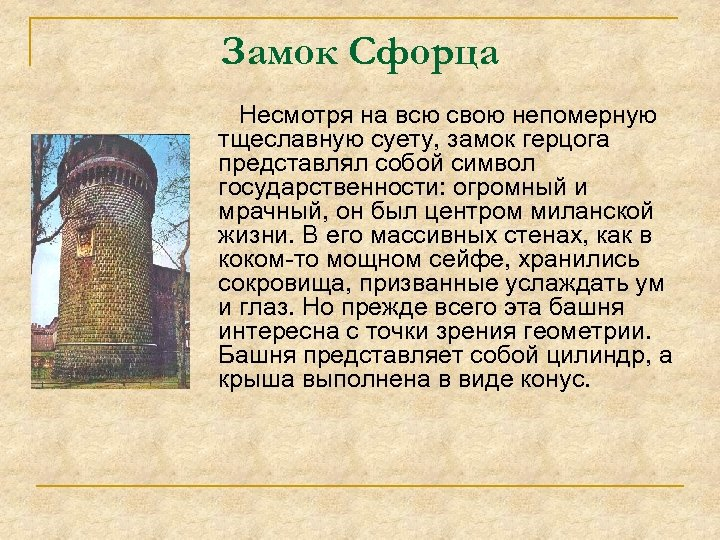 Замок Сфорца Несмотря на всю свою непомерную тщеславную суету, замок герцога представлял собой символ