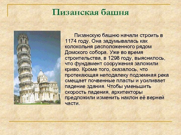 Пизанская башня Пизанскую башню начали строить в 1174 году. Она задумывалась как колокольня расположенного