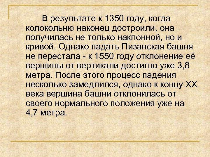 В результате к 1350 году, когда колокольню наконец достроили, она получилась не только наклонной,