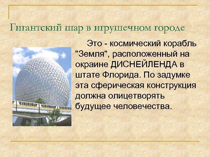 Гигантский шар в игрушечном городе Это - космический корабль