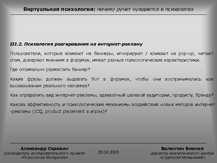 Виртуальная психология: почему рунет нуждается в психологах III. 2. Психология реагирования на интернет-рекламу Пользователи,
