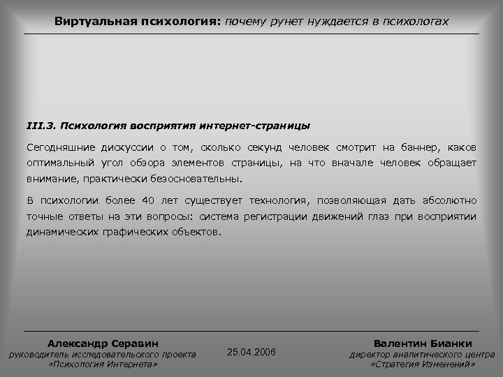 Виртуальная психология: почему рунет нуждается в психологах III. 3. Психология восприятия интернет-страницы Сегодняшние дискуссии