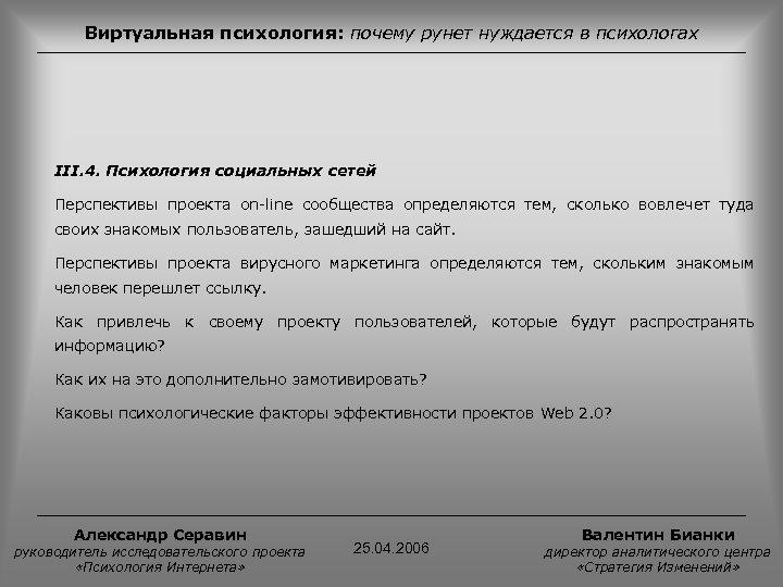 Виртуальная психология: почему рунет нуждается в психологах III. 4. Психология социальных сетей Перспективы проекта