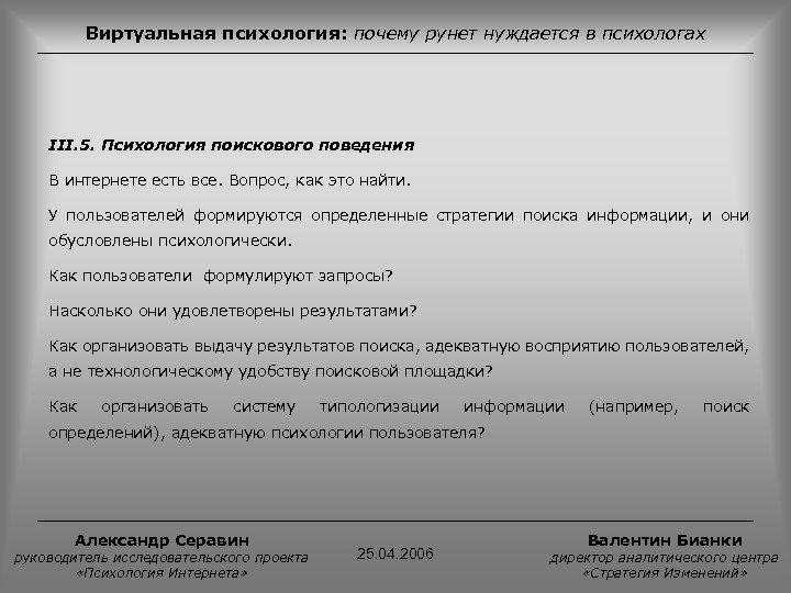 Виртуальная психология: почему рунет нуждается в психологах III. 5. Психология поискового поведения В интернете