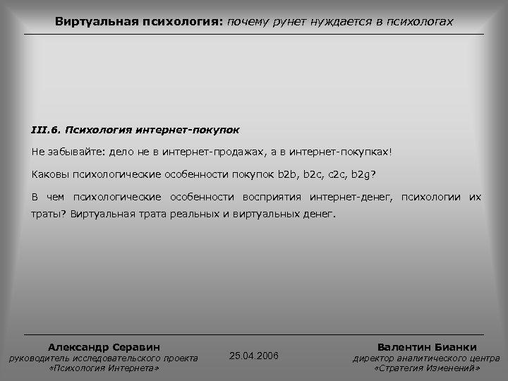 Виртуальная психология: почему рунет нуждается в психологах III. 6. Психология интернет-покупок Не забывайте: дело