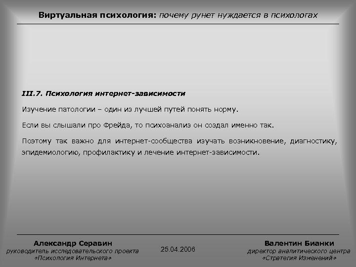 Виртуальная психология: почему рунет нуждается в психологах III. 7. Психология интернет-зависимости Изучение патологии –
