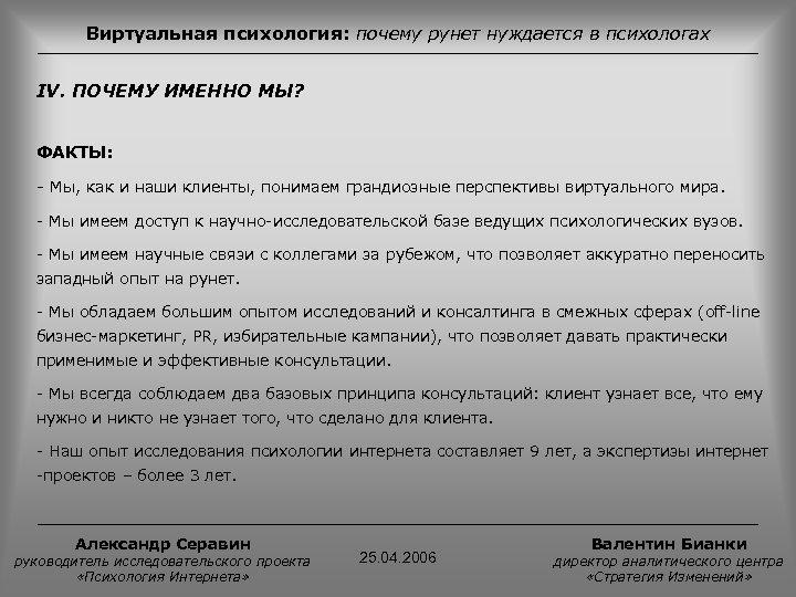 Виртуальная психология: почему рунет нуждается в психологах IV. ПОЧЕМУ ИМЕННО МЫ? ФАКТЫ: - Мы,