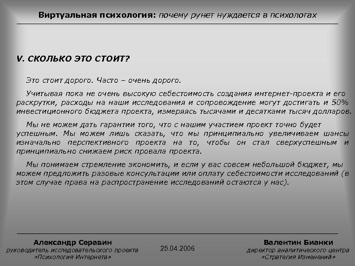 Виртуальная психология: почему рунет нуждается в психологах V. СКОЛЬКО ЭТО СТОИТ? Это стоит дорого.