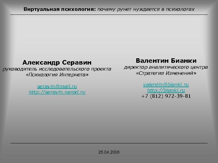 Виртуальная психология: почему рунет нуждается в психологах Валентин Бианки Александр Серавин руководитель исследовательского проекта