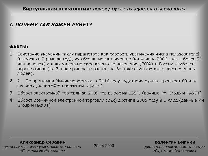 Виртуальная психология: почему рунет нуждается в психологах I. ПОЧЕМУ ТАК ВАЖЕН РУНЕТ? ФАКТЫ: 1.