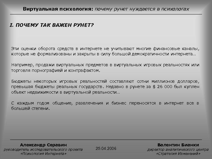 Виртуальная психология: почему рунет нуждается в психологах I. ПОЧЕМУ ТАК ВАЖЕН РУНЕТ? Эти оценки