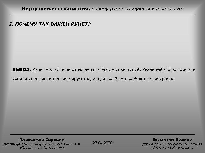 Виртуальная психология: почему рунет нуждается в психологах I. ПОЧЕМУ ТАК ВАЖЕН РУНЕТ? ВЫВОД: Рунет