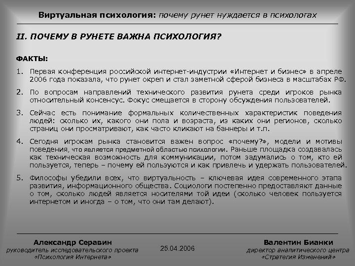 Виртуальная психология: почему рунет нуждается в психологах II. ПОЧЕМУ В РУНЕТЕ ВАЖНА ПСИХОЛОГИЯ? ФАКТЫ: