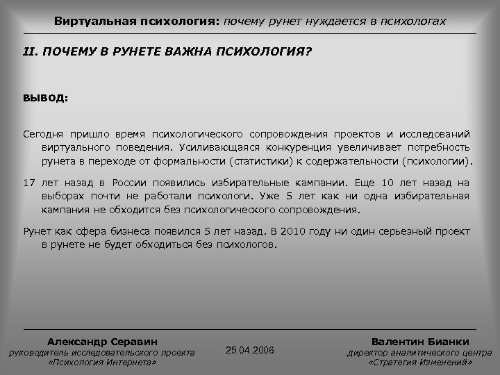 Виртуальная психология: почему рунет нуждается в психологах II. ПОЧЕМУ В РУНЕТЕ ВАЖНА ПСИХОЛОГИЯ? ВЫВОД: