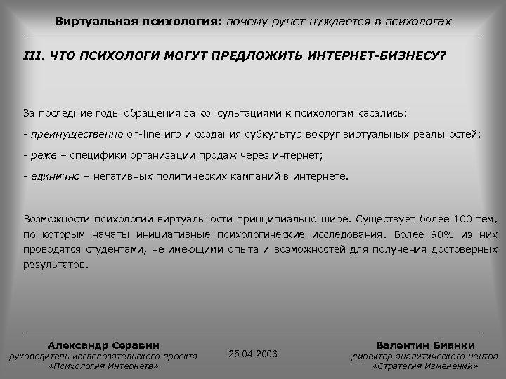 Виртуальная психология: почему рунет нуждается в психологах III. ЧТО ПСИХОЛОГИ МОГУТ ПРЕДЛОЖИТЬ ИНТЕРНЕТ-БИЗНЕСУ? За