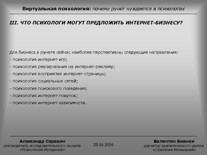 Виртуальная психология: почему рунет нуждается в психологах III. ЧТО ПСИХОЛОГИ МОГУТ ПРЕДЛОЖИТЬ ИНТЕРНЕТ-БИЗНЕСУ? Для