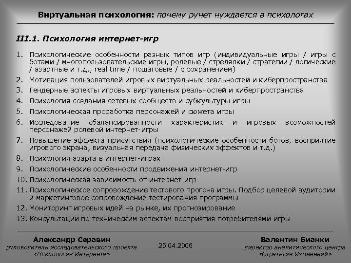 Виртуальная психология: почему рунет нуждается в психологах III. 1. Психология интернет-игр 1. Психологические особенности