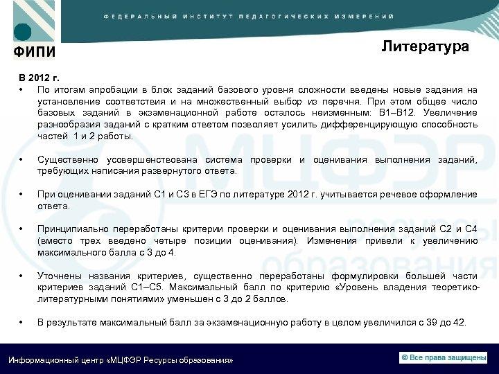 Литература В 2012 г. • По итогам апробации в блок заданий базового уровня сложности