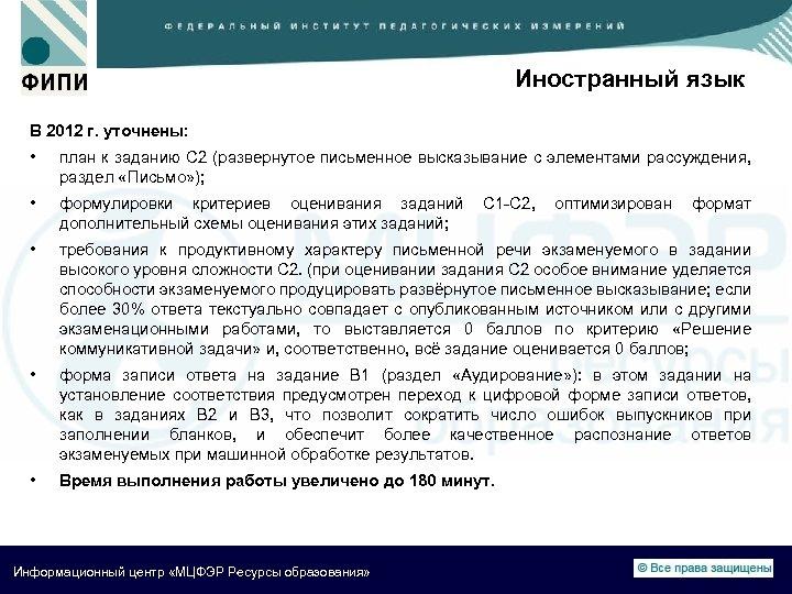 Иностранный язык В 2012 г. уточнены: • план к заданию С 2 (развернутое письменное